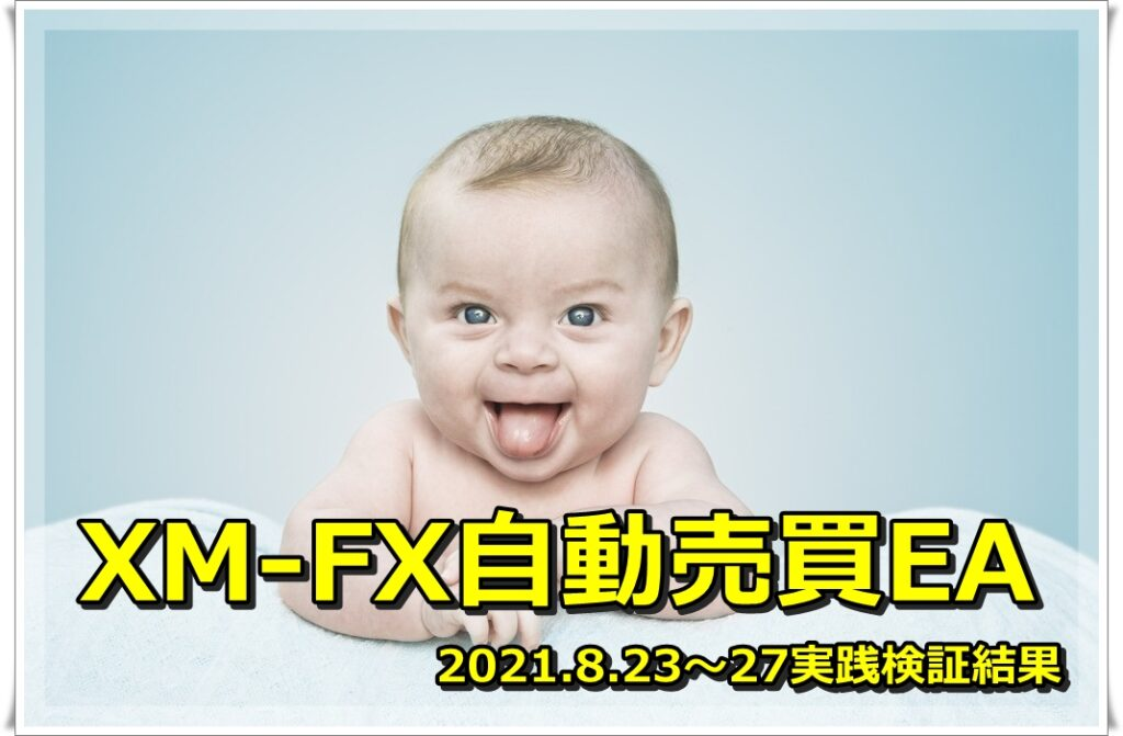 【XM-FX自動売買EA】2021年8月23日~8月27日の検証結果