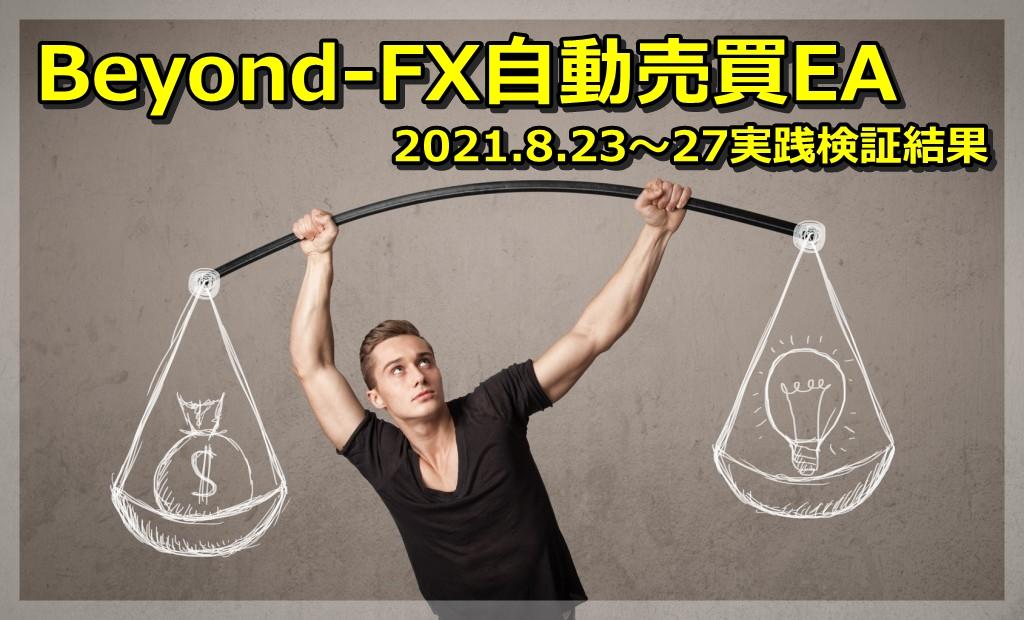 【Beyond-FX自動売買EA】2021年8月23日~8月27日の検証結果