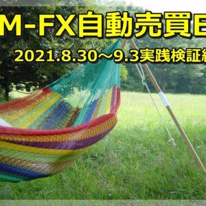 【XM-FX自動売買EA】2021年8月30日~9月3日の検証結果