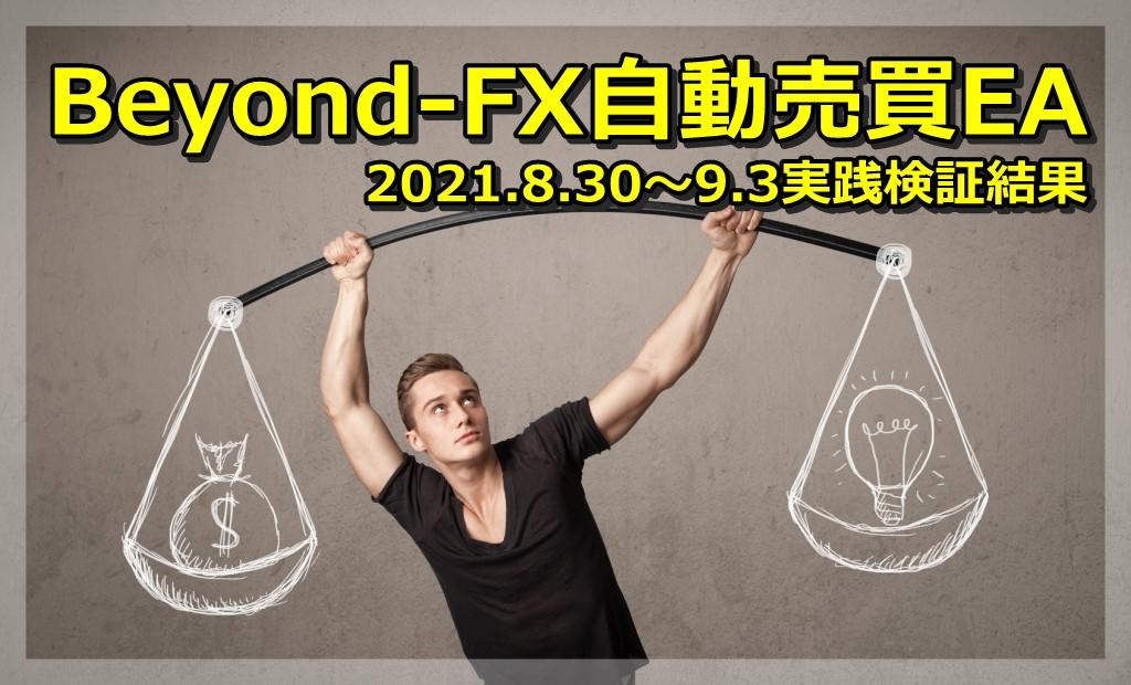 【Beyond-FX自動売買EA】2021年8月30日~9月3日の検証結果