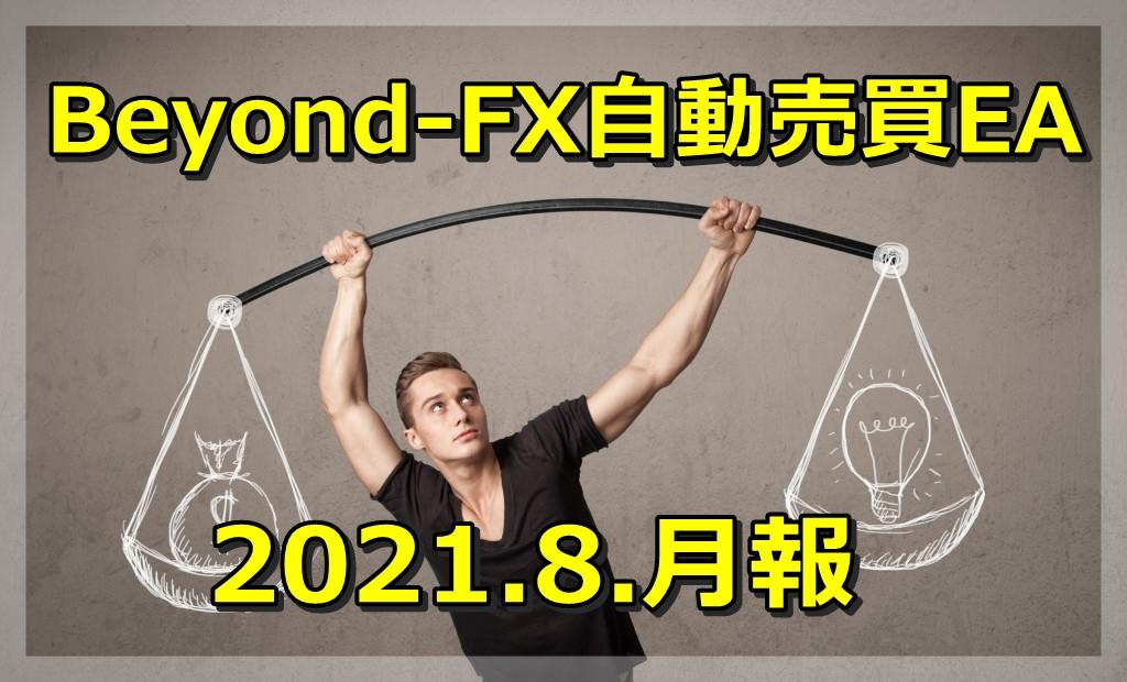 【Beyond-FX自動売買EA】2021年8月の検証結果(月報)